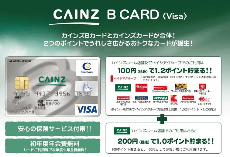 カインズBカード