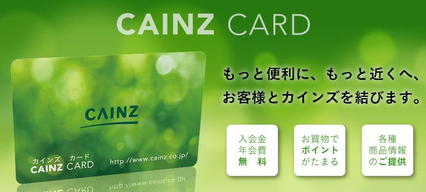 カインズカード