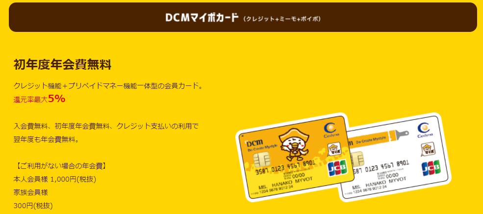 DCMマイボカード